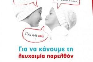 PAGKOSMIA-IMERA-DOTI-MYELOY_low