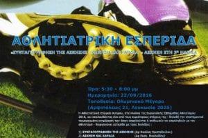 Sports-medicine-forum