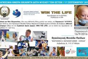 WMDD-2016-win-the-life-invitation