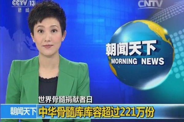 China-Central-TelevisionCCTV