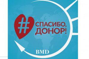 1-Logo_BMD_DD2-1